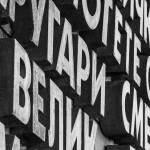 Slogans communistes en cyrillique sur la façade de Buzludzha
